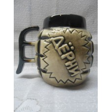 Чашка «Дерни»0.35 л