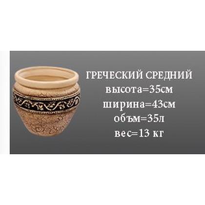 Греческий средний 35 л