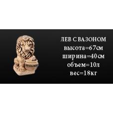 Лев с вазоном 10 л