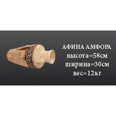 Афина амфора