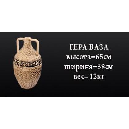 Гера ваза