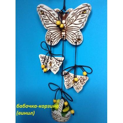 Оберег бабочка - корзина (винил)