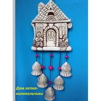 Оберег дом лепка-колокольчики